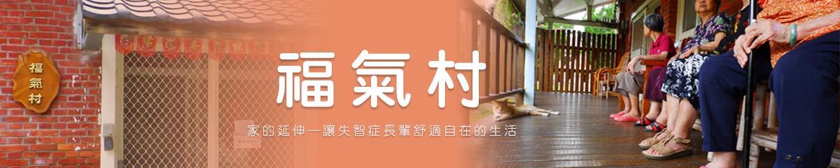 1200x240-福氣村.png